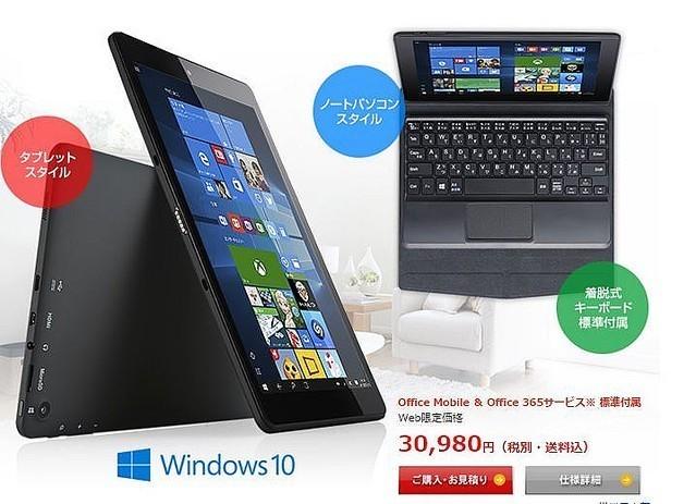 3万円で買える8.9インチ2in1タブレットPCなのに高速CPU ATOM x5搭載ってスゴさ.JPG