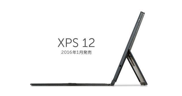 4K対応Winタブ、デル『New XPS 12』の日本発売は16年1月。12型液晶にCore m5を搭載して本体790g.jpg