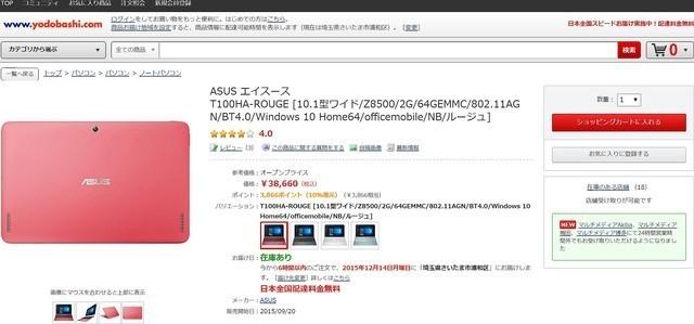 人気2in1パソコンが実質3万5000円切り! ASUS10.1インチ「T100HA」がお手頃価格に.jpg